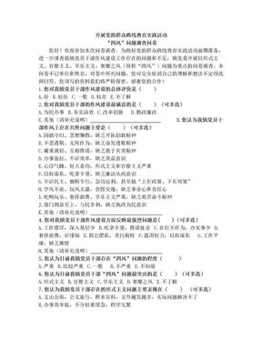 党员干部作风建设情况民意调查问卷.doc