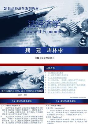 第3章 理性选择的经济学:法经济学的经济学基础.ppt