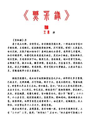 焚椒录【辽·王鼎撰】.pdf