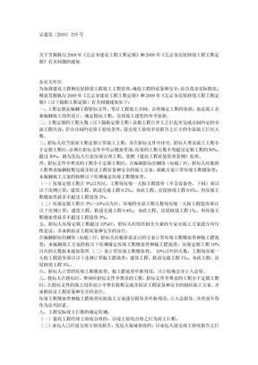 关于贯彻执行2009年《北京市建设工程工期定额》和2009年《北京市房屋修缮工程工期定额》有关问题的通知.doc