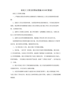 农民工工资支付保证措施63340[策划].doc
