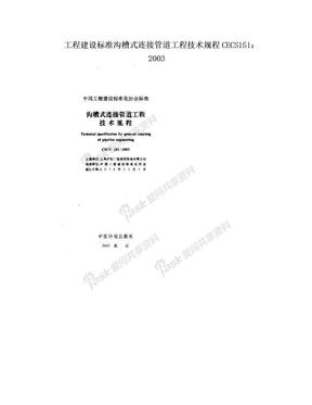 工程建设标准沟槽式连接管道工程技术规程CECS151:2003.doc