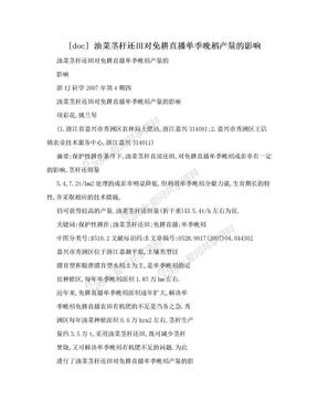 [doc] 油菜茎杆还田对免耕直播单季晚稻产量的影响.doc
