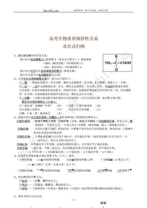 (最新)高考生物知识点总结.doc