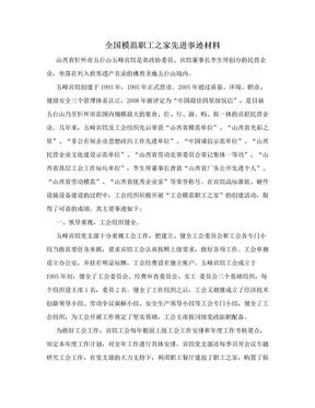 全国模范职工之家先进事迹材料.doc