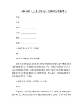 中国特色社会主义生态文明建设 论文.doc