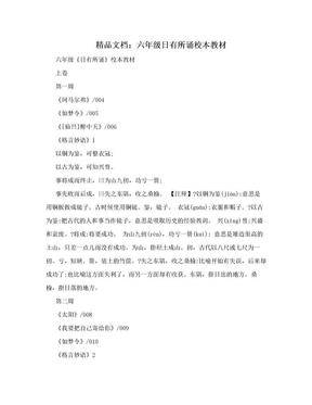 精品文档:六年级日有所诵校本教材.doc