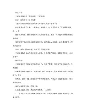 三国演义读后感阅读书籍三国演义.doc