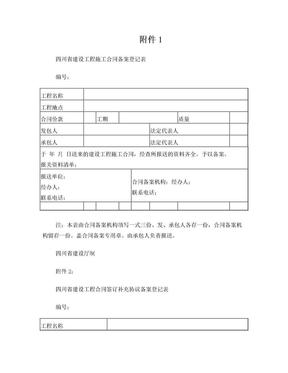 四川省建设工程施工合同备案登记表.doc