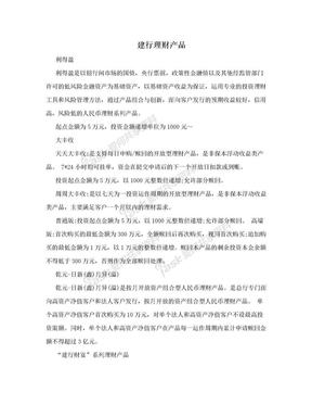 建行理财产品.doc