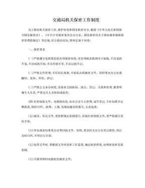 平遥县交通运输局机关保密工作制度.doc