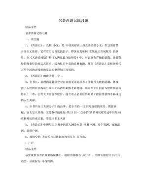 名著西游记练习题.doc