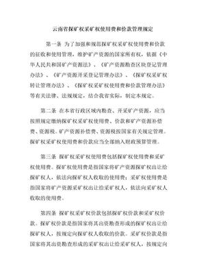 云南省探矿权采矿权使用费和价款管理规定.doc