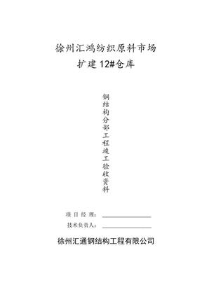 钢结构验收资料(全套) (1).doc