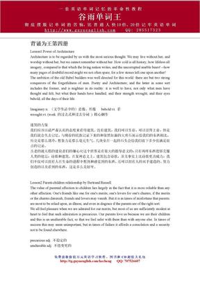 背诵为王第四册.doc