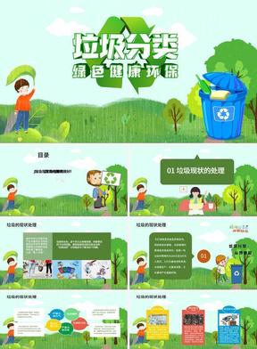 垃圾分类 绿色健康PPT模板.pptx