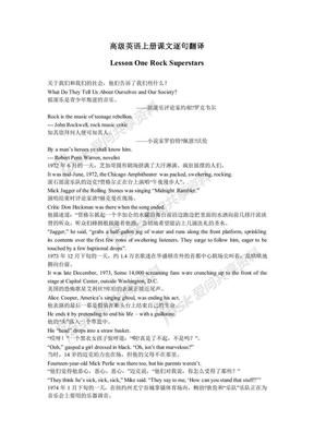 00600高级英语(上册)课文中英文对照翻译.pdf