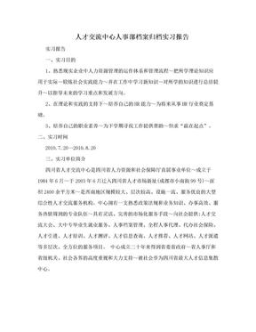 人才交流中心人事部档案归档实习报告.doc