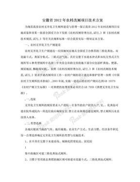 安徽省2012年农村改厕项目技术方案.doc
