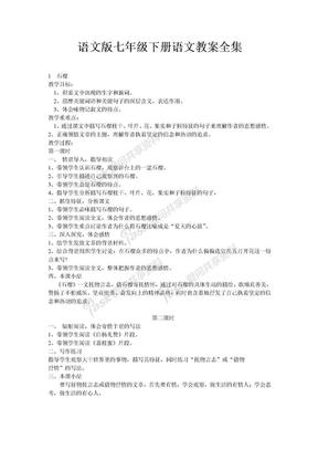 语文版七年级下册语文教案全集.doc