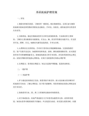 外科疾病护理常规.doc