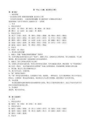 人教版小学三年级下册复习资料.doc