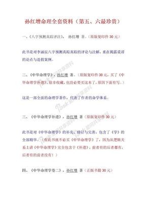 孙红增命理高级函授讲义(1-7期).doc