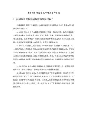 环境化学第1章习题答案.doc