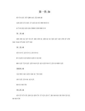 人教版四年级下册数学简便计算题 (1).doc