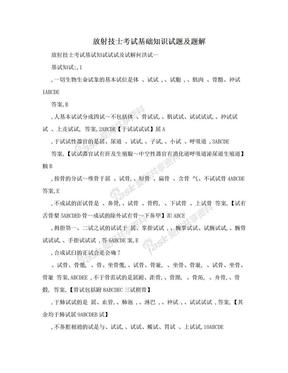 放射技士考试基础知识试题及题解.doc
