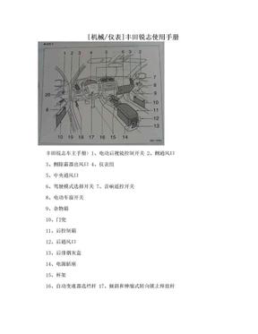 [机械/仪表]丰田锐志使用手册.doc