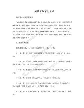 安徽省汽车客运站站级验收标准制定说明.doc
