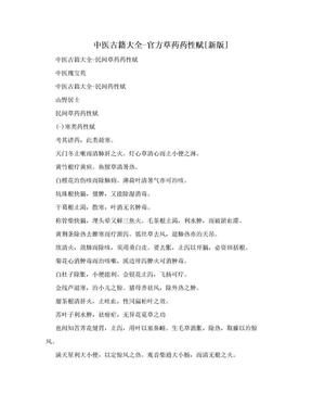中医古籍大全-官方草药药性赋[新版].doc