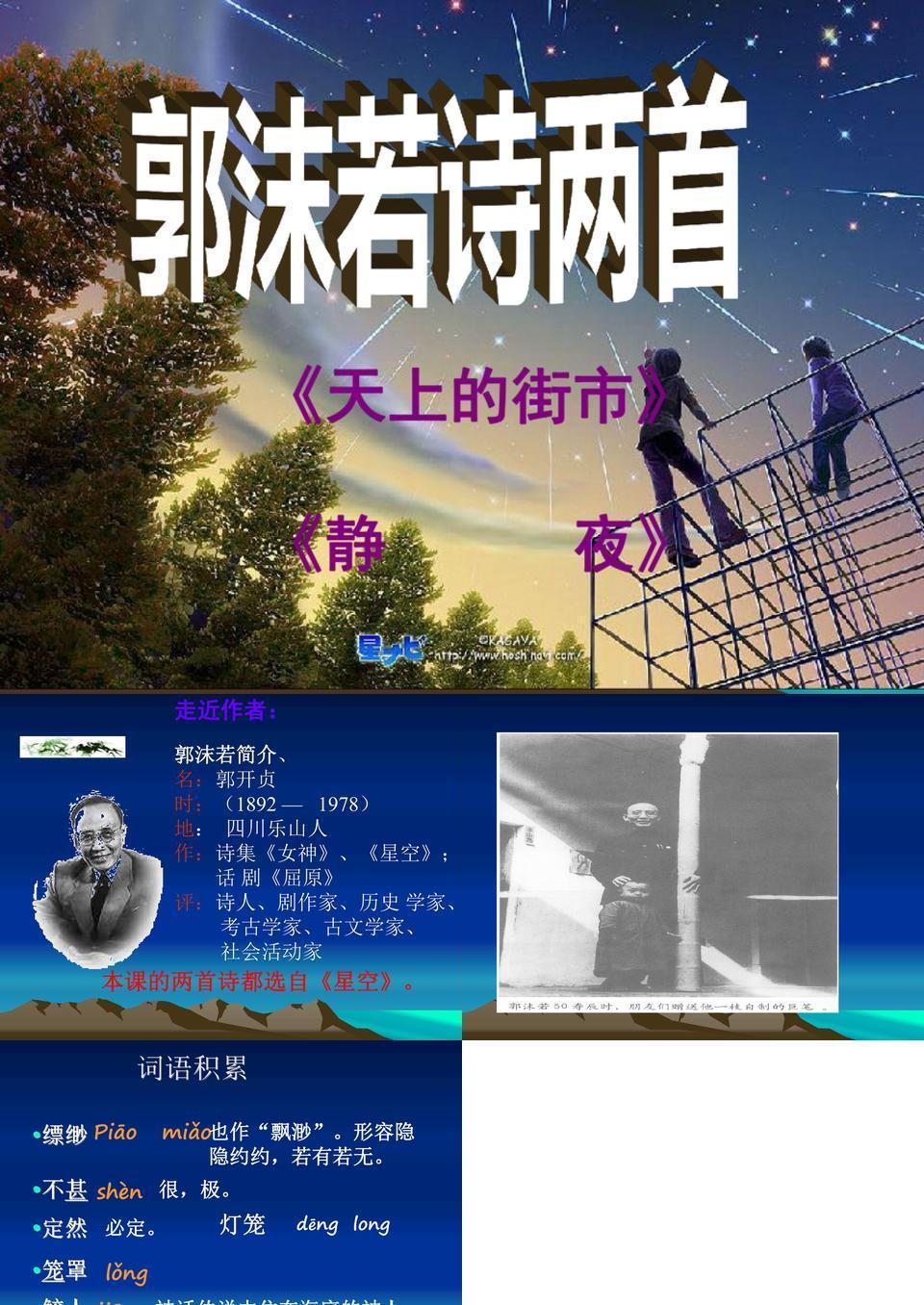 27课—郭沫若诗两首(作者郭沫若).ppt