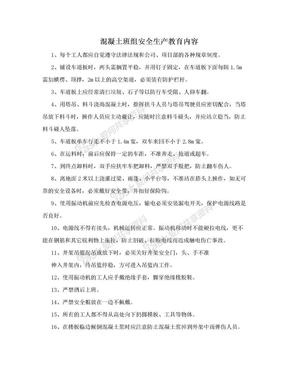 混凝土班组安全生产教育内容.doc