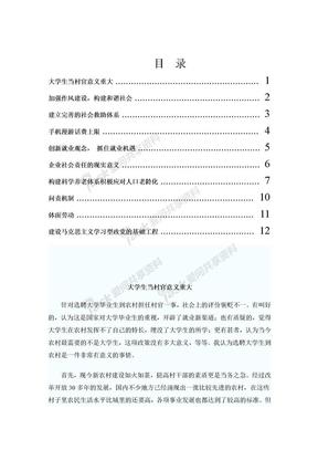 2011公务员申论热点范文十篇.doc