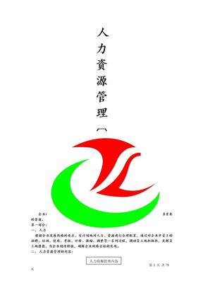经典人力资源管理手册(企事业单位通用版).doc