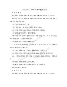 iso9001:2008内部审核检查表.doc