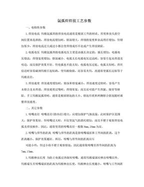 氩弧焊焊接工艺参数.doc