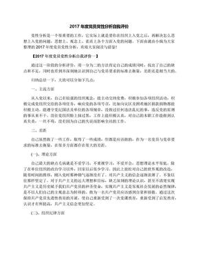 2017年度党员党性分析自我评价.docx