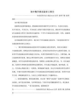初中数学教育叙事王绪全.doc