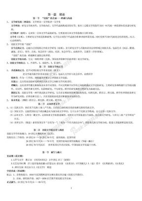 比较文学笔记[2].doc