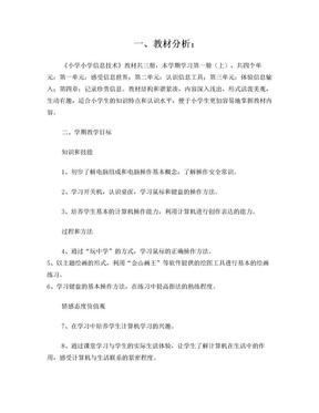 2012泰山版小学信息技术第一册上教学计划.doc