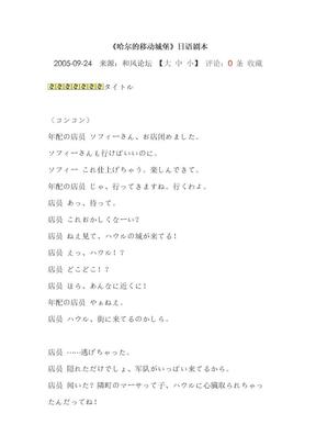 《哈尔的移动城堡》日语剧本.doc