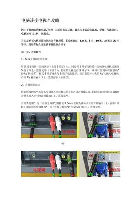 电脑连接电视全攻略(图文解析).doc