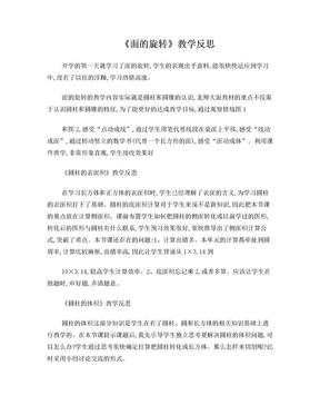 北师大六年级下册数学教学反思.doc