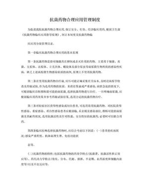 抗菌药物合理应用管理制度.doc