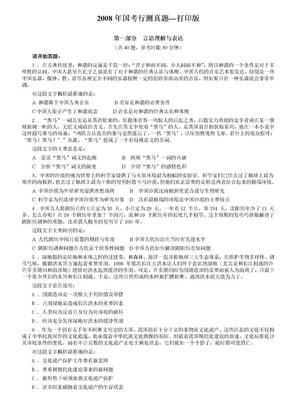 2008年国考行测真题--打印版.doc