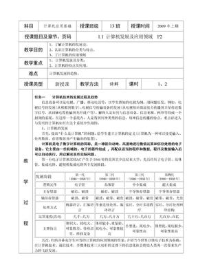计算机应用基础教案(全套).doc