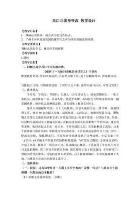 京口北固亭怀古 教案.doc
